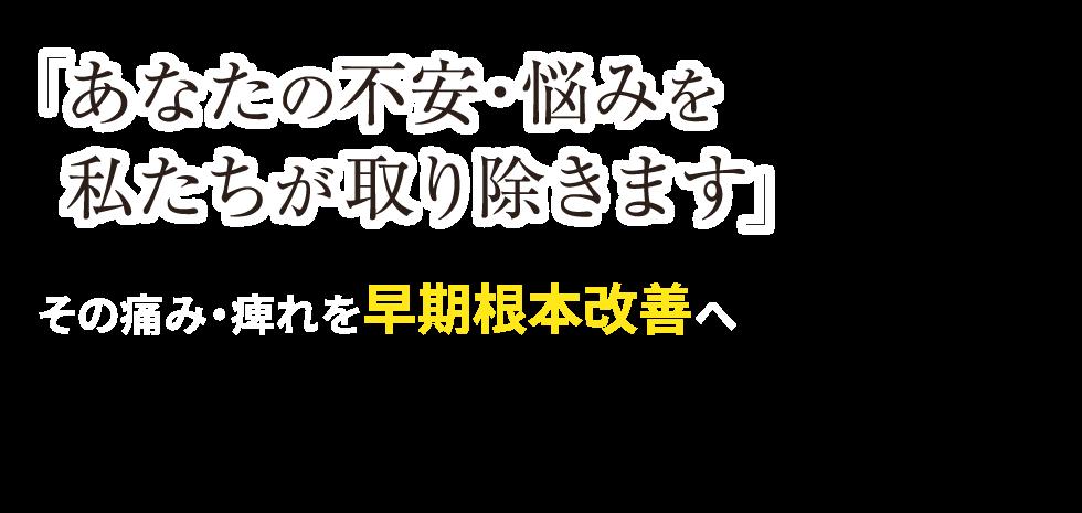 茨木市の整体なら「茨木はなおか整骨院」 メインイメージ